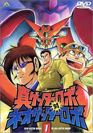 Shin Getter Robo vs Neo Getter Robo - Image: SG Rvs NGR DVD1