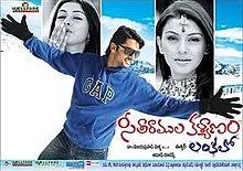 Seeta Ramula Kalyanam Lankalo Poster.jpg