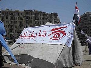 Shayfeencom - Shayfeencom Sit-in for the resignation of the Attorney General Abdel Meguid Mahmoud