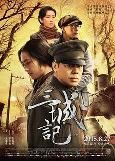 <i>A Tale of Three Cities</i> 2015 film by Mabel Cheung