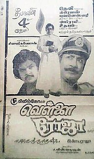 <i>Vellai Roja</i> 1983 film by A. Jagannathan