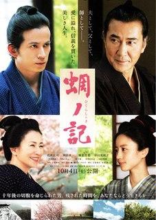 <i>A Samurai Chronicle</i>