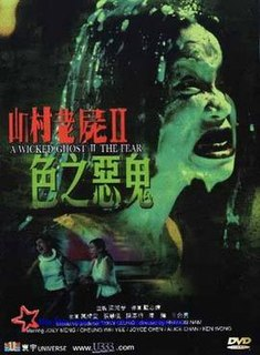 <i>A Wicked Ghost II: The Fear</i> 2000 film