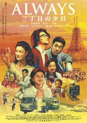 Always Sanchōme no Yūhi - Theatrical poster for Always Sanchōme no Yūhi (2005)