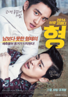 Picture of a movie: My Annoying Brother