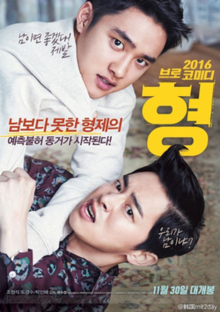My Annoying Brother (Hyeong) full movie watch online free (2016)