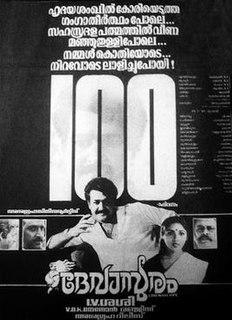 <i>Devasuram</i> 1993 film by I. V. Sasi