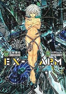 Ex arm first volume manga cover image