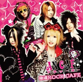 Gokutama Rock Cafe - Image: Gokutama Rock Cafe album cover