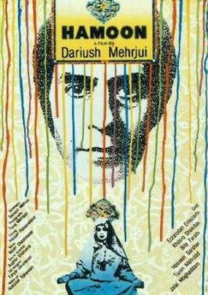 Hamoun (film) - Image: Hamoun poster
