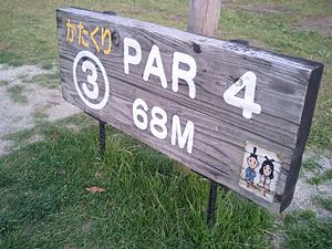 Park golf - A typical sign showing a hole not to be missed