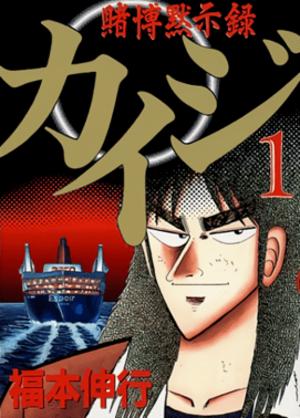 Kaiji (manga) - Image: Kaiji