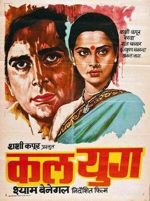 Kalyug (1981 film) - Poster