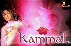 Kammal - WikiVividly