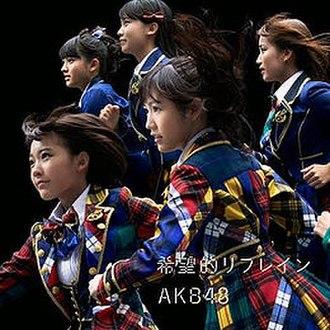 Kibōteki Refrain - Image: Kibouteki Refrain Limited A