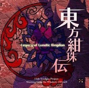 Legacy of Lunatic Kingdom - Image: Legacy of Lunatic Kingdom cover