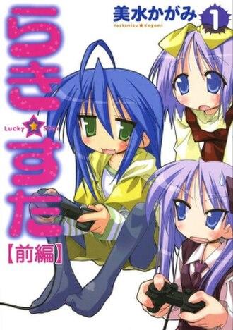 Lucky Star (manga) - Cover of the first manga volume featuring Konata Izumi, Kagami Hiiragi, and Tsukasa Hiiragi.