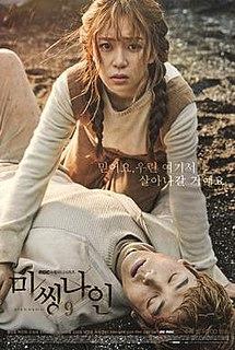 <i>Missing 9</i> South Korean television series
