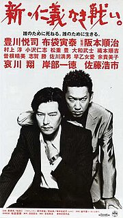 <i>New Battles Without Honor and Humanity</i> (2000 film) 2000 film by Junji Sakamoto