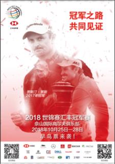 2018 WGC-HSBC Champions