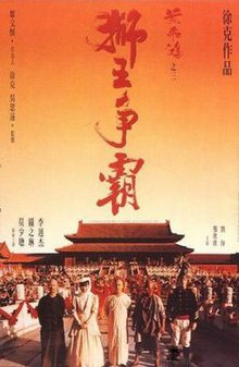 فيلم once upon a time in china ii 1992