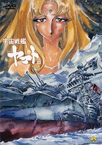 Space Battleship Yamato III - Cover of the DVD Box.