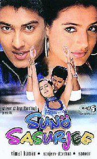 <i>Suno Sasurjee</i> 2004 Indian film