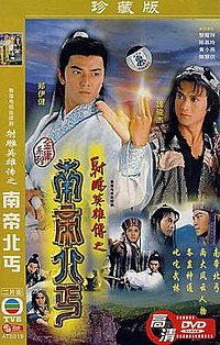 The Condor Heroes Return.jpg