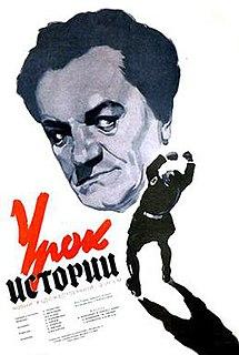 <i>A Lesson in History</i> 1957 film by Lev Arnshtam