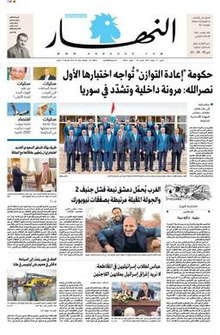 An-Nahar-front-page-17-February--2914.jpg