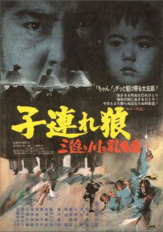 Lone Wolf and Cub: Baby Cart at the River Styx - Japanese film poster
