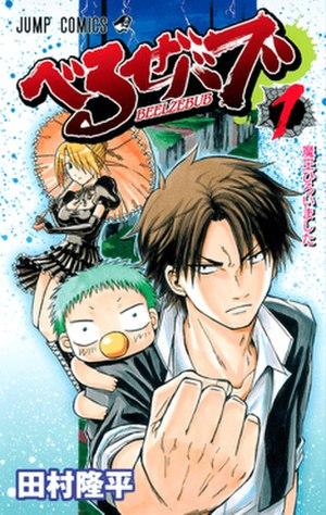 Beelzebub (manga) - Image: Beelzebub manga Volume 1