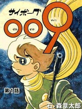 Cyborg 009 - Japanese cover of Cyborg 009 volume 1