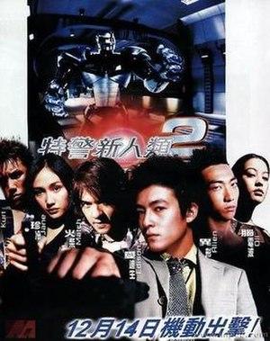 Gen-Y Cops - Film poster