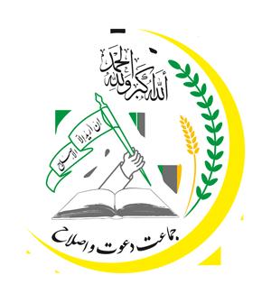 Iranian Call and Reform Organization - Image: Iranian Call and Reform Organization