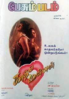 <i>Kaadhal Mannan</i> 1998 film directed by Saran