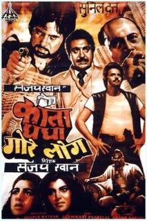 <i>Kala Dhanda Goray Log</i> 1986 film by Sanjay Khan