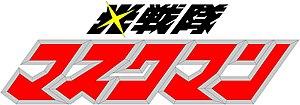 Hikari Sentai Maskman - Title screen