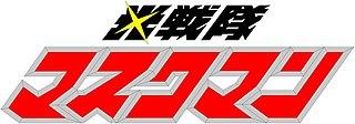 <i>Hikari Sentai Maskman</i> television series