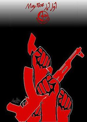 Popular Front for the Liberation of Palestine - PFLP May Day poster