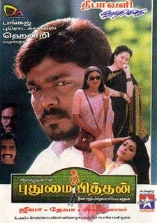 <i>Pudhumai Pithan</i> (1998 film) 1998 film