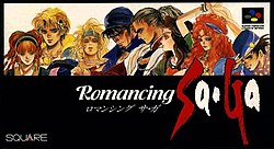 Romancing SaGa Japanese SFC-kovro