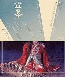 A woman wearing a red kimono plays the koto illustrates the bottom half. Her face is obscured by the top, which is a faded yellow and green slip that gives information about the single.
