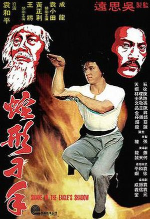 Snake in the Eagle's Shadow - Original Hong Kong film poster