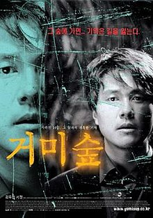 Spider Forest film poster.jpg