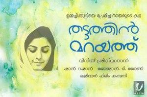 Thattathin Marayathu - Official teaser poster