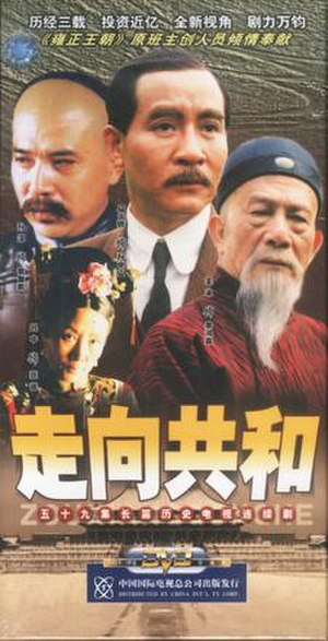 Towards the Republic - DVD cover art