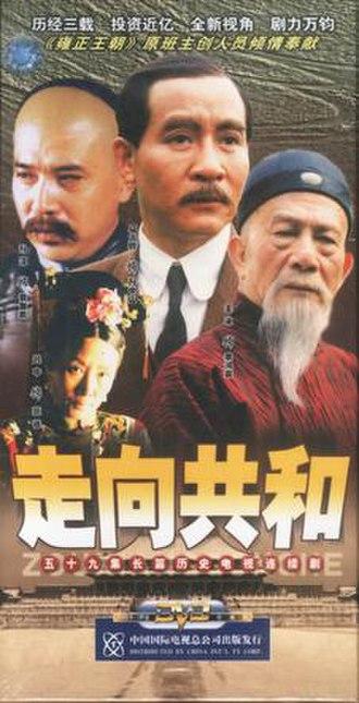 Towards the Republic - DVD cover art