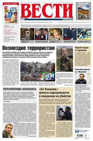 Vesti (Israeli newspaper) - Image: Vesti newspaper