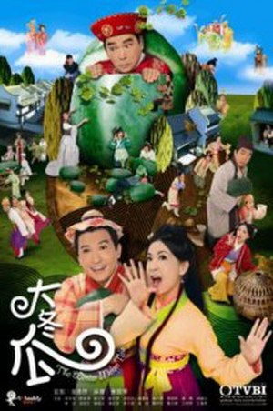 The Winter Melon Tale - The Wintermelon Tale official poster